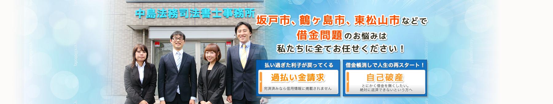 坂戸市、鶴ヶ島市、東松山市などで借金問題のお悩みは私たちに全てお任せください!
