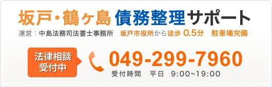 坂戸・鶴ヶ島債務整理サポート