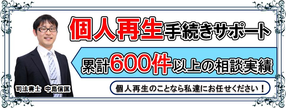坂戸・鶴ヶ島など埼玉で個人再生手続きのご相談なら個人再生の解決実績が豊富な坂戸・鶴ヶ島債務整理サポートへ